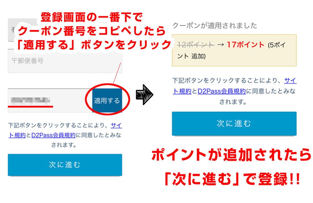 デラックスライブ新規登録クーポンの使い方